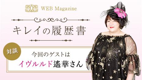 美人製造研究所 Web magazine
