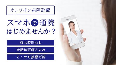 「オンライン診療」スタート!