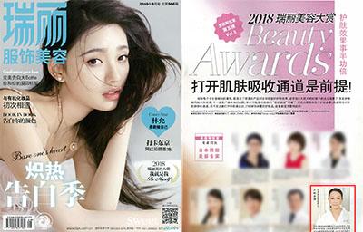 中国版『SWEET 』8月号にて、衣理クリニック表参道 院長 片桐衣理がコメント、イースペシャル「マイルドドクターピールα」と人気の施術「ケミカルピーリング」が紹介されました イメージ