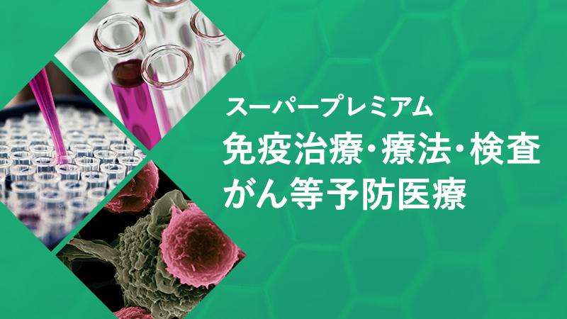 がん等予防医療「スーパープレミアム免疫治療・療法」