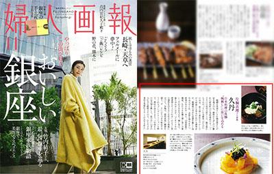 『婦人画報』11月号にて、衣理クリニック表参道 院長 片桐衣理がコメントいたしました イメージ