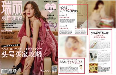 中国版『SWEET』11月号にて、衣理クリニック表参道 院長 片桐衣理がコメント、イースペシャル「クレンジングジェルV」、「マイルドドクターピール」、「マイルドドクターピールα」が紹介されました イメージ
