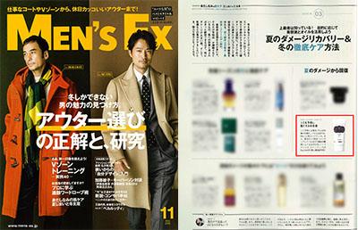 『MEN'S EX』2018年11月号にて、美人製造研究所「イースペシャル トーンアップUV 」が掲載されました イメージ