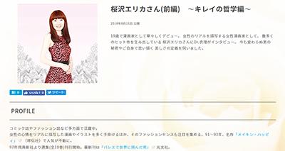 美人製造研究所『キレイの履歴書』(ゲスト:桜沢エリカさん)前編がUPされました! イメージ