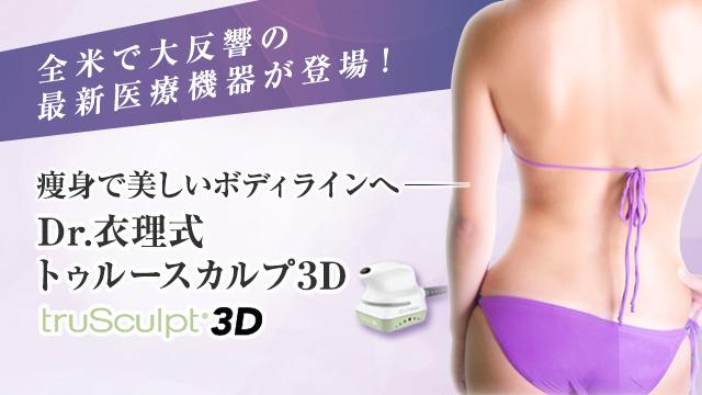 トゥルスカルプ3D