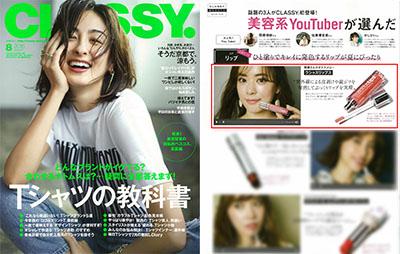 『CLASSY.』2018年8月号にて、美人製造研究所「ラシャスリップス 」が掲載されました イメージ
