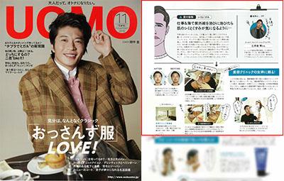 『UOMO』2018年11月号にて、衣理クリニック表参道と人気のメニュー「エンライトンSR(顔全体)」、「無針メソfor FACE」が紹介されました イメージ