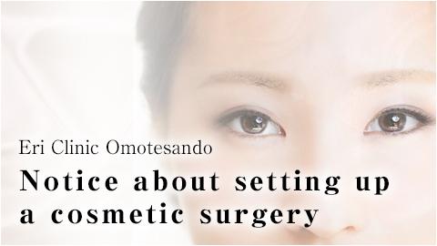 Cosmetic surgery (double eyelids, eyelids)