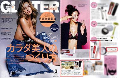『GLITTER』2019年3月号にて、衣理クリニック表参道 とイースペシャル「マイルドドクターピールα」、「ラシャスリップス」が紹介されました イメージ