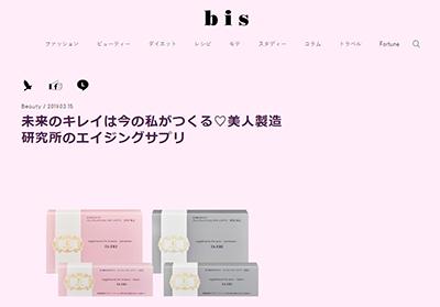 『bis web』(2019年3月15日配信)にて、美人製造研究所「イースペシャル マルチサプリメント」が紹介されました イメージ