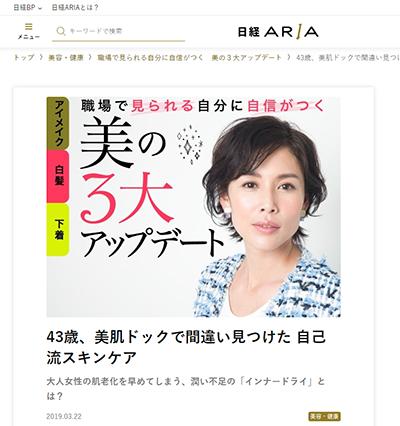 『日経ARIA』(2019年 3月22日配信)にて、衣理クリニック表参道 院長 片桐衣理がコメント、当院人気のメニュー「美肌ドック」が紹介されました イメージ