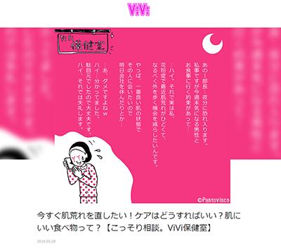 『NET ViVi』(2019年3月29日配信)にて、衣理クリニック表参道 院長 片桐衣理がコメントいたしました イメージ