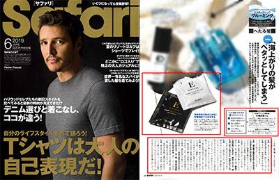『Safari』6月号にて、美人製造研究所「イースペシャル マルチサプリメント 男性用プレミアム」が紹介されました イメージ