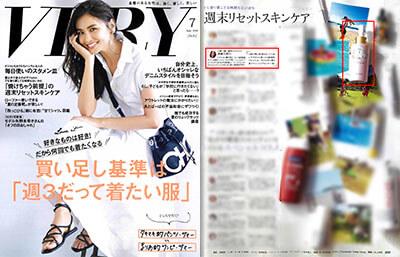 『VERY』7月号にて、美人製造研究所「イースペシャル クレンジングジェルV」が紹介されました イメージ