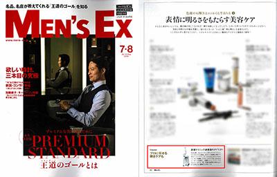 『MEN'S EX』7・8月号にて、衣理クリニック表参道と当院の人気メニュー「アイリフト」が紹介されました イメージ