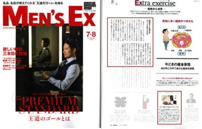 『MEN'S Ex』7・8月号にて、衣理クリニック表参道 院長 片桐衣理のコメントと当院のエムスカルプトが紹介されました イメージ