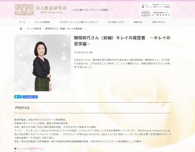美人製造研究所『キレイの履歴書』(ゲスト:勝間和代さん)前編がUPされました! イメージ