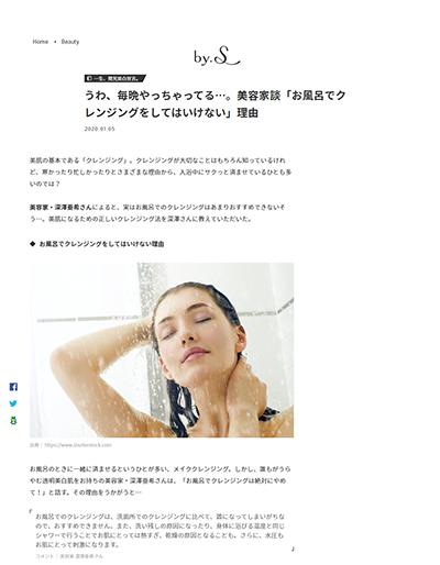 『by.S』WEB (2020年1月5日配信)にて、美人製造研究所「イースペシャル クレンジングジェルV」が紹介されました イメージ