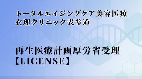 再生医療計画厚労省受理【LICENSE】