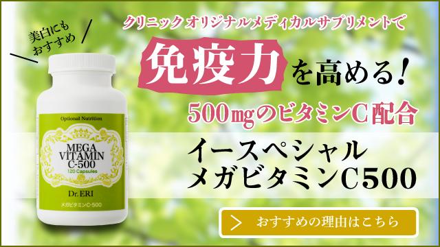 メガビタミンC500~免疫力を高めるために~