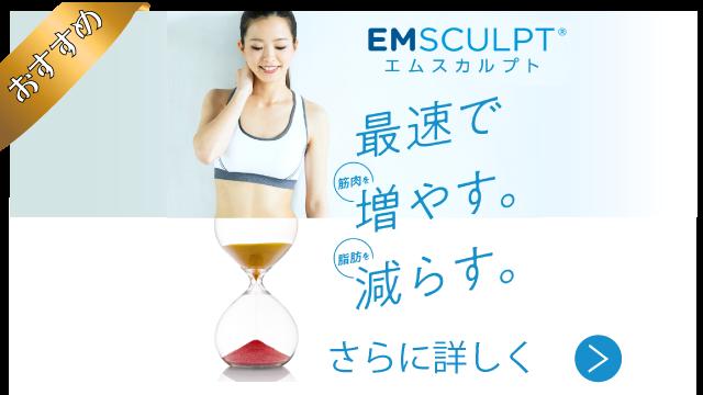 エムスカルプト(痩身、ヒップアップ、筋肉増強)