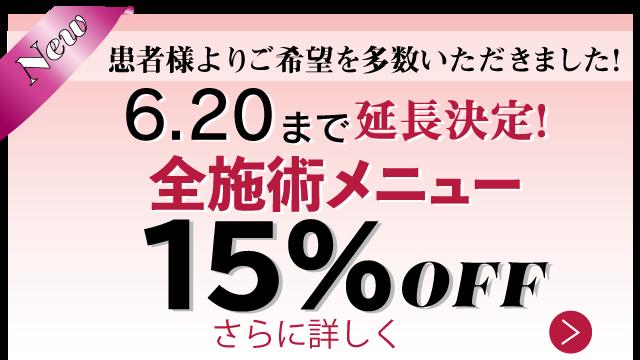 ★6/20(土)までの限定★全施術メニュー15%OFF