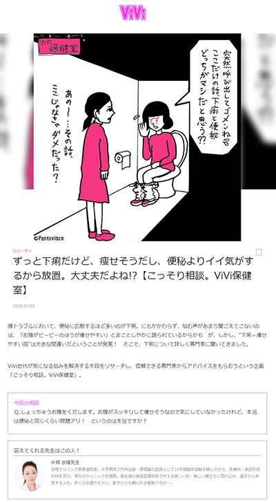 『こっそり相談。ViVi保健室』(2020年7月3日配信)にて、衣理クリニック表参道 院長 片桐衣理がコメントしました イメージ