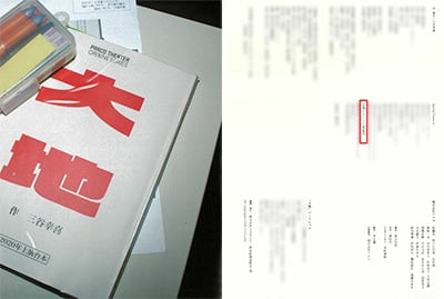 『大地』(三谷幸喜作・演出)パンフレット(㈱PARCO)にて、衣理クリニック表参道をご記載いただきました イメージ
