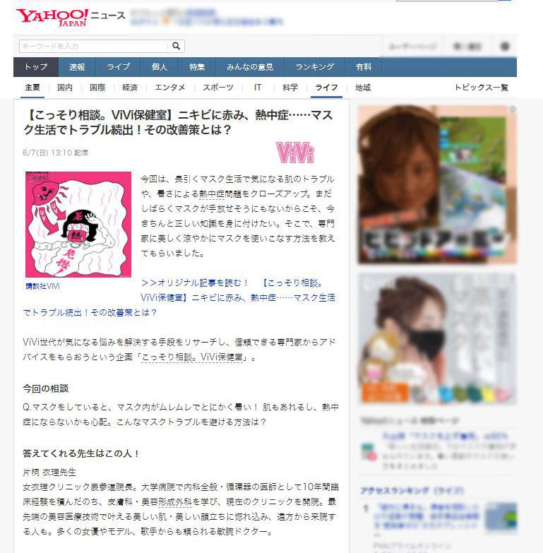 Yahoo!ニュース掲載イメージ