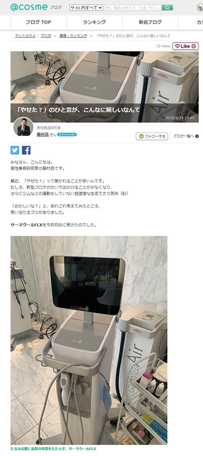『@cosmeブログ』(2020年8月24日配信)にて、男性美容研究家 藤村岳さんに衣理クリニック表参道 人気のメニュー、『サーマクールFLX』を紹介していただきました イメージ
