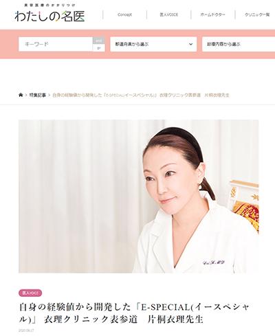 『美容医療のかかりつけ わたしの名医』(2020年8月17日配信)にて、衣理クリニック表参道 院長 片桐衣理を紹介していただきました イメージ