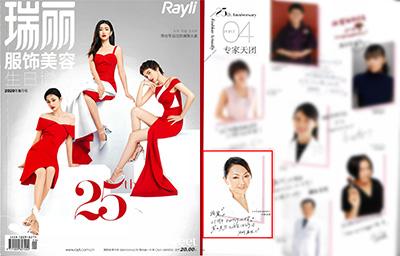 中国版『Sweet』25周年9月号にて、衣理クリニック表参道 院長 片桐衣理の直筆お祝いメッセージが掲載されました イメージ