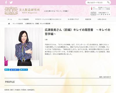 美人製造研究所『キレイの履歴書』(ゲスト:広瀬香美さん)前編がUPされました! イメージ