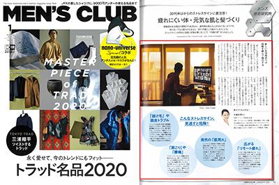 『MEN'S CLUB』2021年1月号にて、衣理クリニック表参道 院長 片桐衣理がコメントいたしました イメージ
