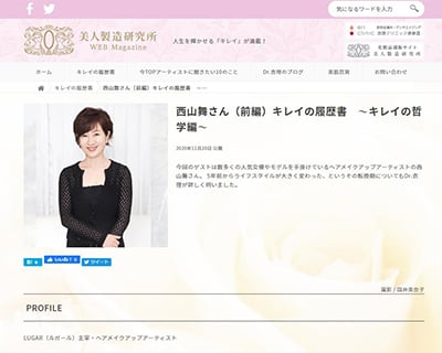 美人製造研究所『キレイの履歴書』(ゲスト:西山舞さん)前編がUPされました! イメージ
