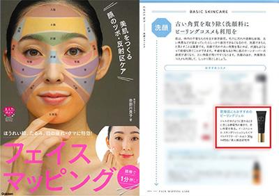 書籍『フェイスマッピング(奈部川貴子さん著)』2020年12月10日発売にて、美人製造研究所『イースペシャル マイルドドクターピールα』が紹介されました イメージ