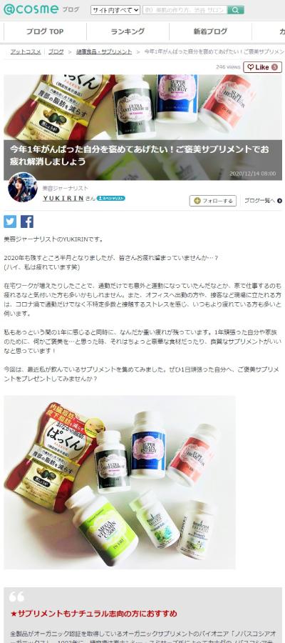 『@cosmeブログ』(2020年12月14日配信)にて、美容ジャーナリストYUKIRINさんに衣理院長が所長を務める『美人製造研究所』のサプリを紹介していただきました イメージ