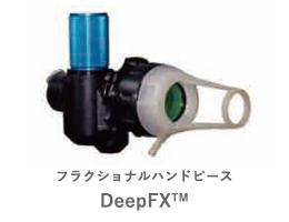 フラクショナルハンドピース DeepFX™