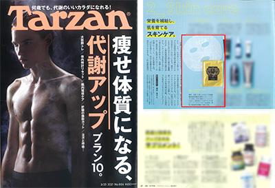 『Tarzan』806号にて、美容研究家 藤村岳さんに美人製造研究所『イースペシャル セルテクノロジーマスク』をご紹介いただきました イメージ