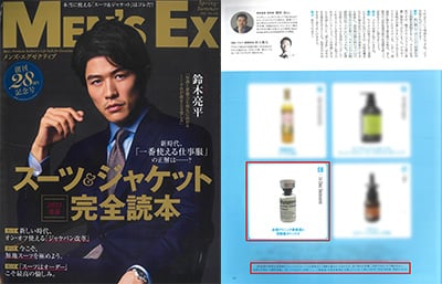 『MEN'S EX』2021年Vol.321にて、美容研究家 藤村岳さんに衣理クリニック表参道 人気のメニュー『花粉症ボトックス』をご紹介いただきました イメージ