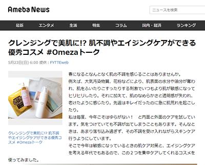 『Ameba News』(2021年5月23日配信)にて、美人製造研究所イースペシャル『クレンジングジェルV』『ビューティー セル テクノロジー マスク』が紹介されました イメージ