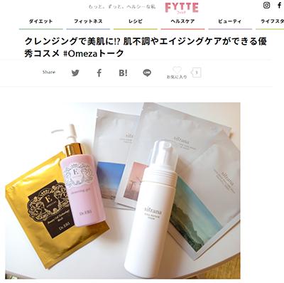 『FYTTE』(2021年5月23日配信)にて、美人製造研究所イースペシャル『クレンジングジェルV』『ビューティー セル テクノロジー マスク』が紹介されました イメージ