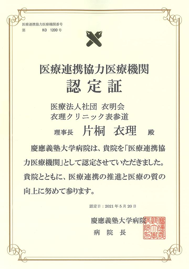 【認定書】医療連携協力医療機関_慶應義塾大学病院