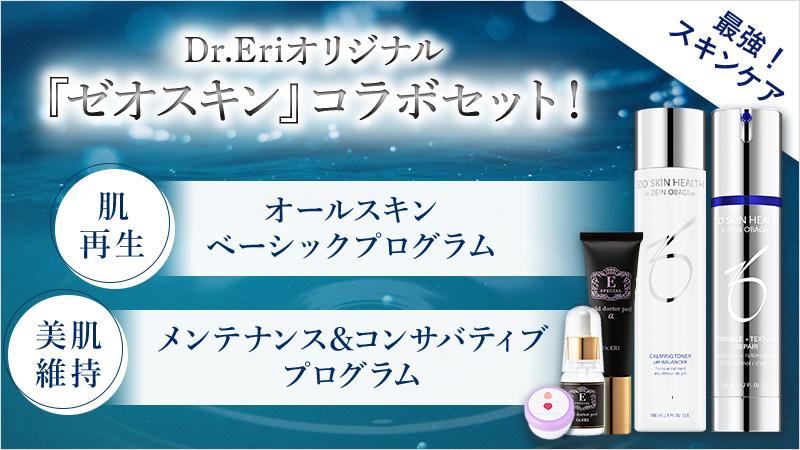 Dr.衣理オリジナル『ゼオスキン』コラボセットが登場!