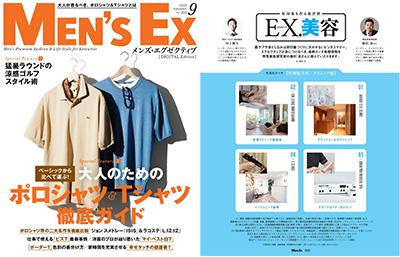 『MEN'S EX』2021年9月号電子版にて、美容研究家 藤村岳さんに衣理クリニック表参道 人気のメニュー『ヒト乳歯歯髄幹細胞培養上清(他家)』をご紹介いただきました イメージ