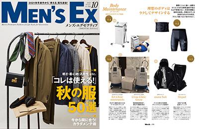 『MEN'S EX』2021年10月号電子版にて、美容研究家 藤村岳さんに衣理クリニック表参道 人気のメニュー『クールスカルプティング』をご紹介いただきました イメージ