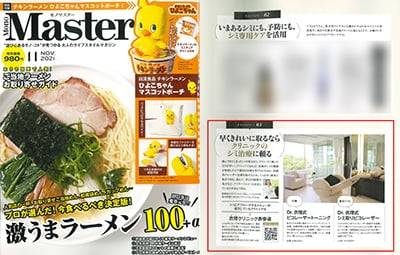 『Mono Master』2021年11月号にて、美容ジャーナリスト加藤智一さんに衣理クリニック表参道 人気のメニュー『Dr.衣理式ピコレーザートーニング』、『Dr.衣理式シミ取りピコレーザー』をご紹介いただきました イメージ